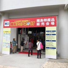 沖繩離島市集 -日期:通常每年11月的第三個週末