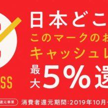 日本增加消費稅的後時代,遊客如何變相省下更多消費稅?