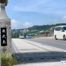 沖繩貓之島:奧武島