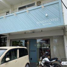 咖啡小店的執着 – 山田珈琲