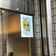 沖繩找廁所