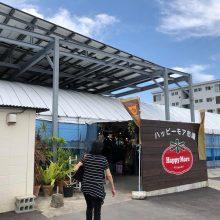 宜野灣農夫市場 – Happy More Okinawa