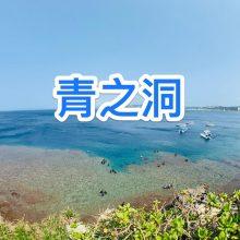 青之洞VR360 – 沖繩最多人潛水點!