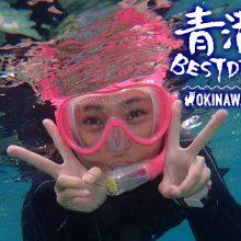 全沖繩最多人讚賞的 青之洞 潛水店 – 青潛