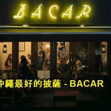 沖繩最好的披薩 – BACAR